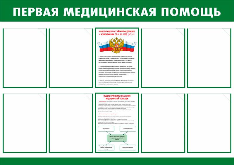 Стенд медицинский информационный // 120х85см // №4