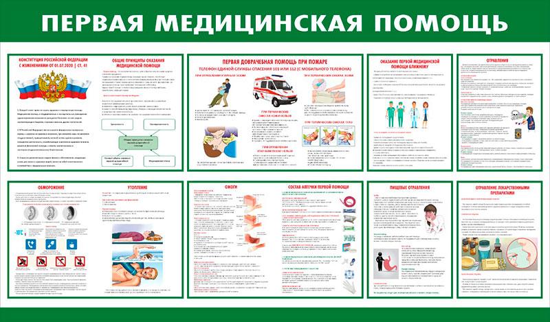 Стенд первой медицинской помощи // 140х85см // №1