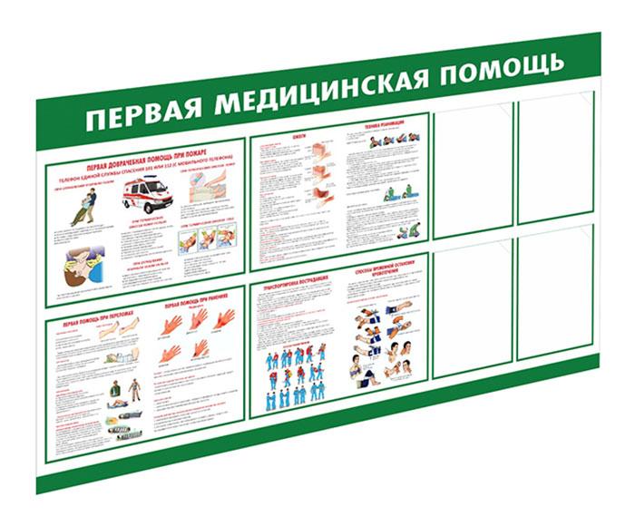 Стенд «Первая медицинская помощь» // 145х85см // №1