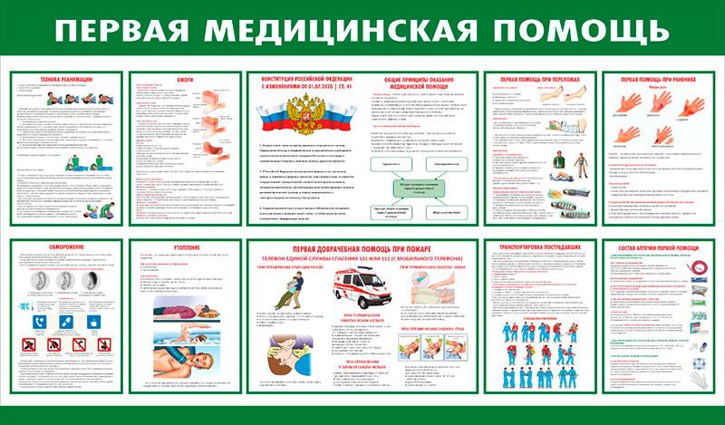 Стенд медицинский информационный // 145х85см // №2