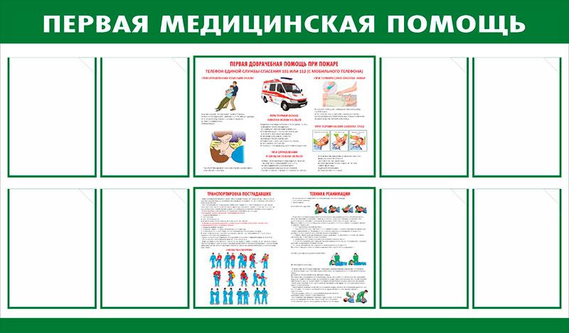 Стенд оказание первой помощи // 145х85см // №3