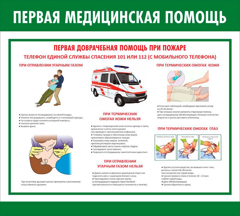 Стенд медицинский  // 50х45см // №1