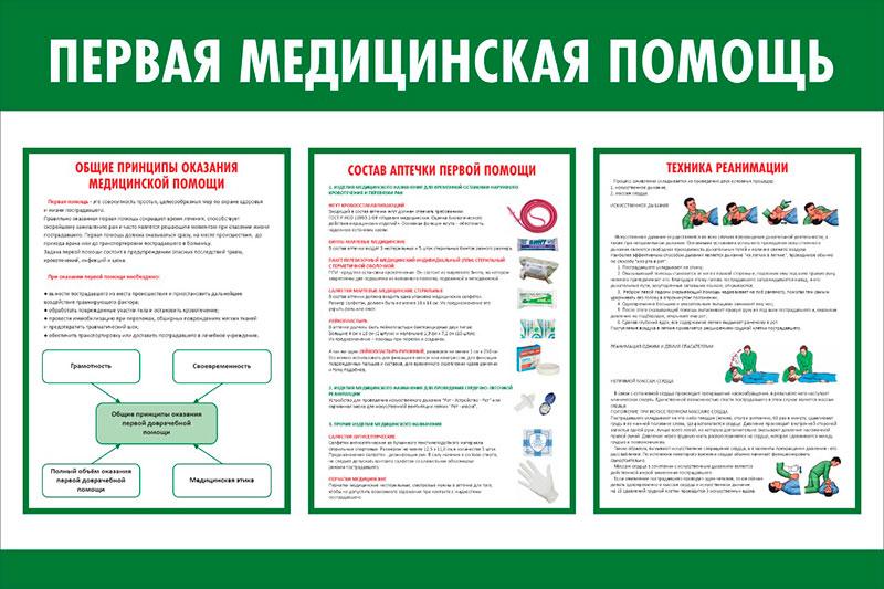 Стенд медицинский // 75х50см // №1