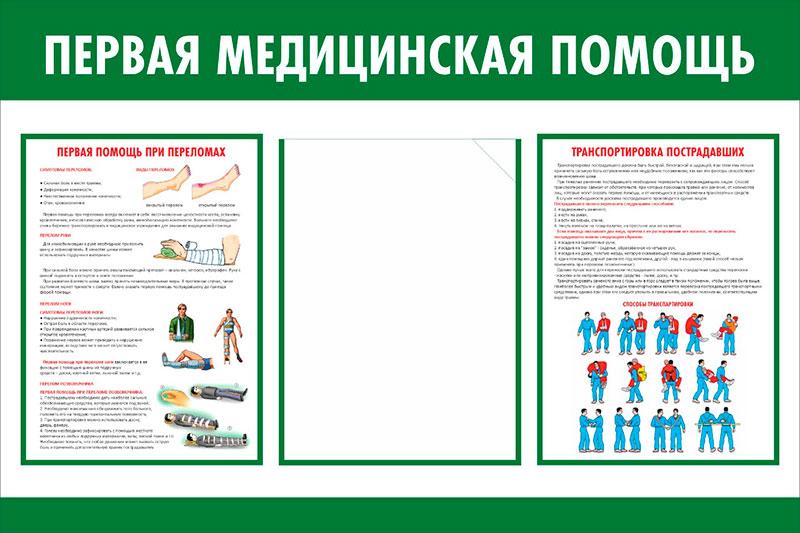 Стенд медицинский информационный // 75х50см // №2