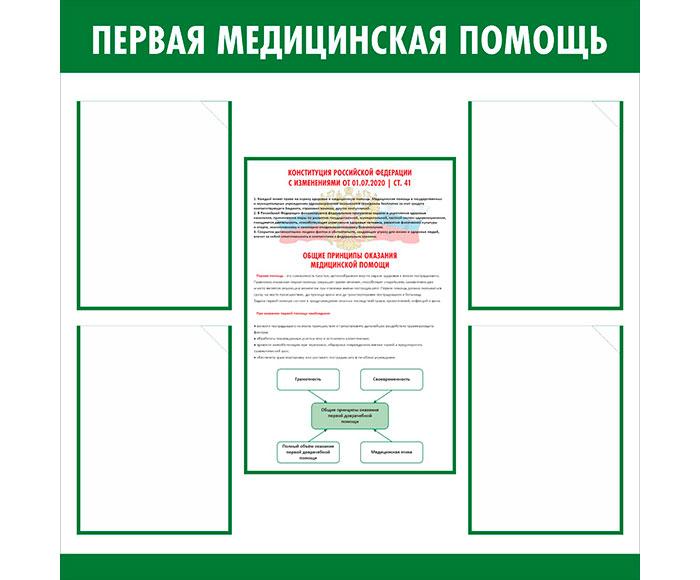 Стенд медицинский информационный // 85х80см // №1