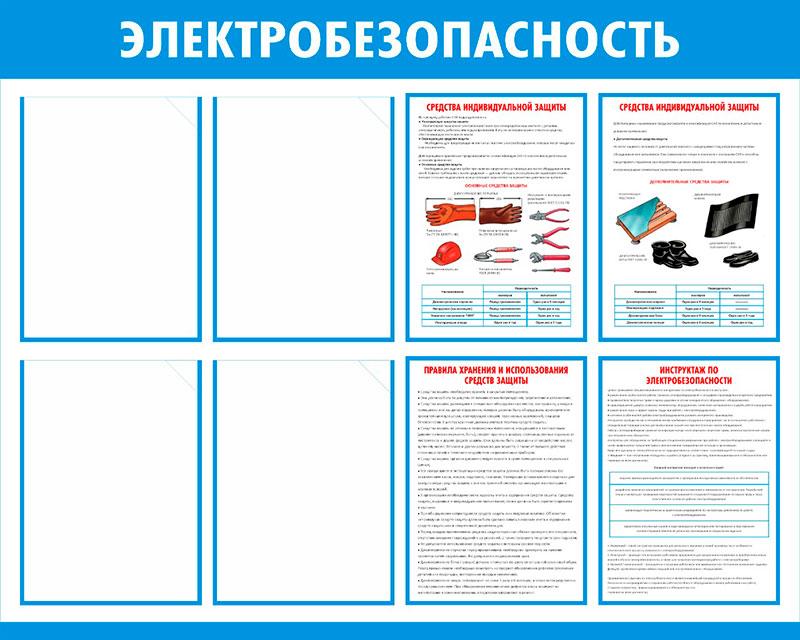Стенд Электробезопасность  // 100х80см // №12