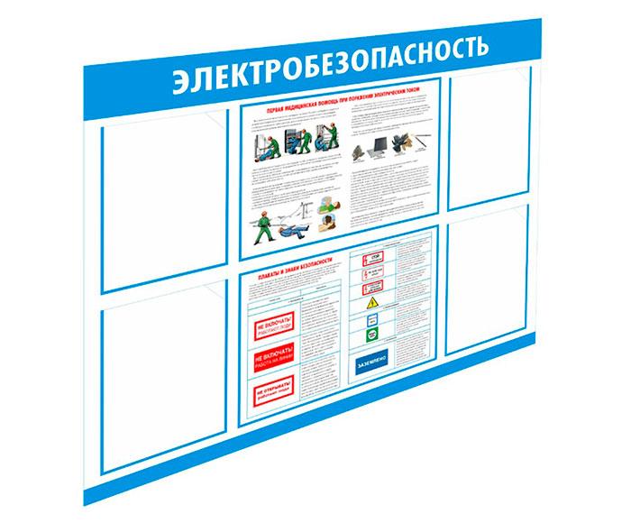 Стенд «Электробезопасность» // 100х80см // №3