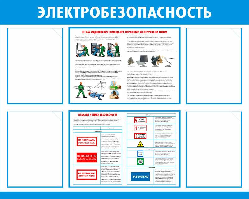 Информационный стенд Электробезопасность  // 100х80см // №3