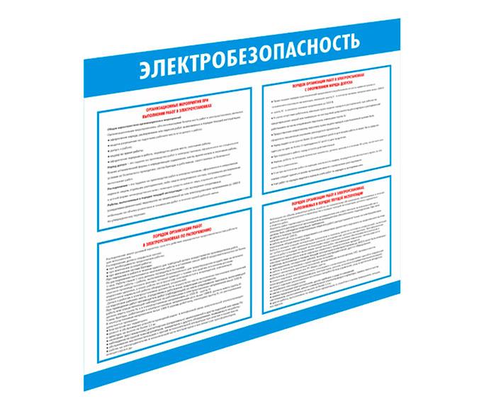 Стенд «Электробезопасность» // 100х85см // №1