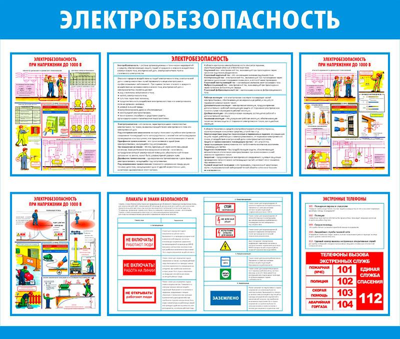 Информационный стенд Электробезопасность  // 100х85см // №2