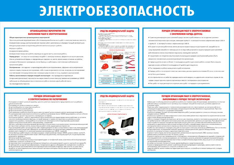 Стенд Электробезопасность  // 120х85см // №1