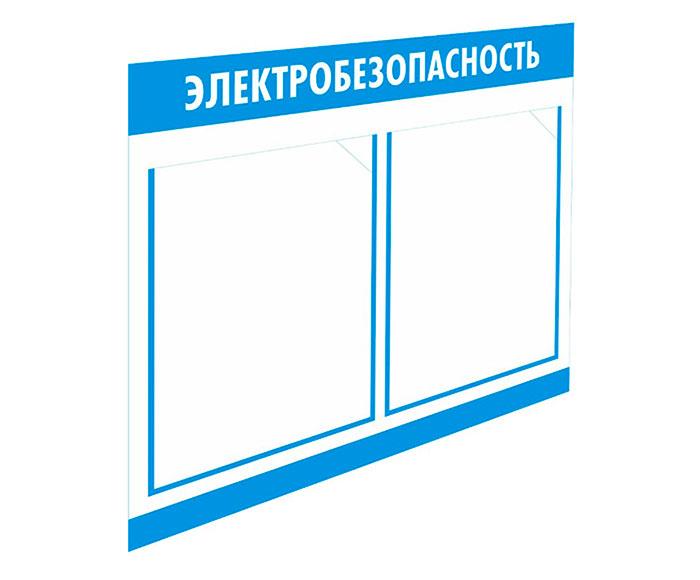 Стенд «Электробезопасность» // 50х45см // №4