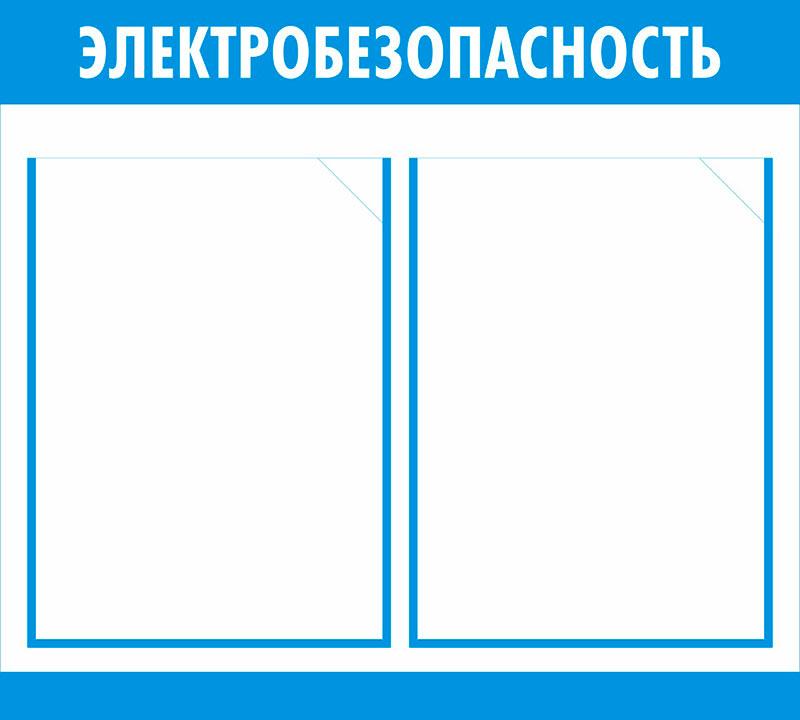 Стенд Электробезопасность  // 50х45см // №4 с карманами