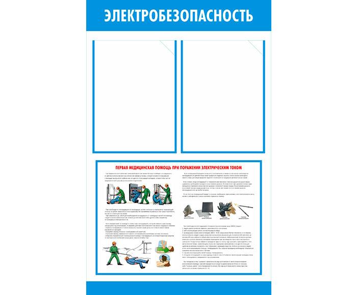 Стенд Электробезопасность  // 50х80см // №1