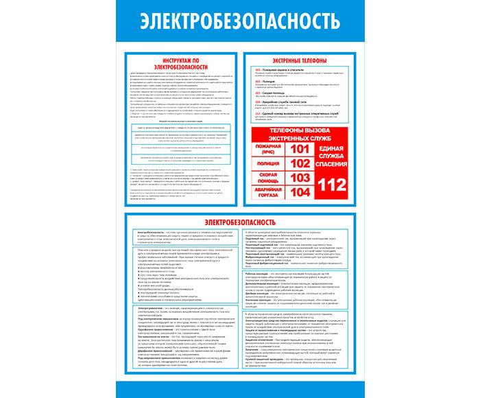 Информационный стенд Электробезопасность  // 50х80см // №2