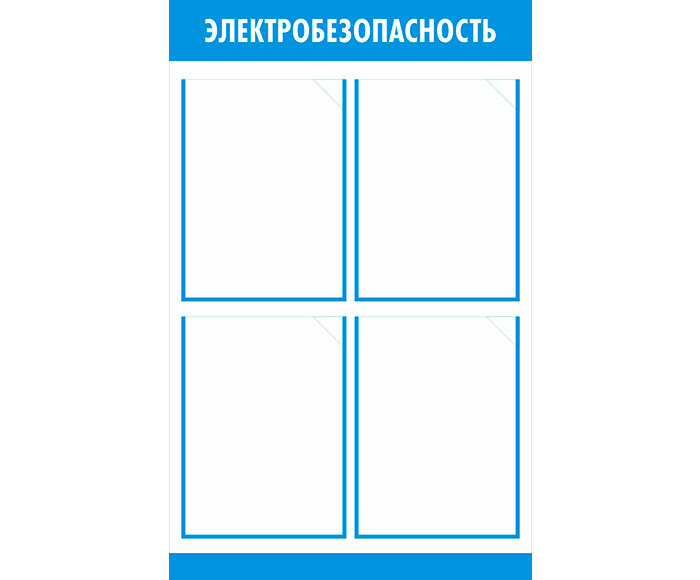 Стенд Электробезопасность  // 50х80см // №3 с карманами