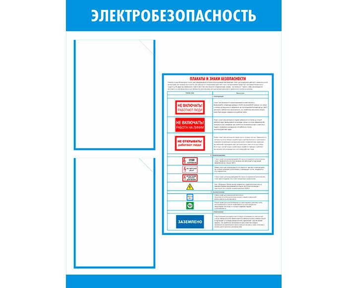 Стенд Электробезопасность  // 60х80см // №1