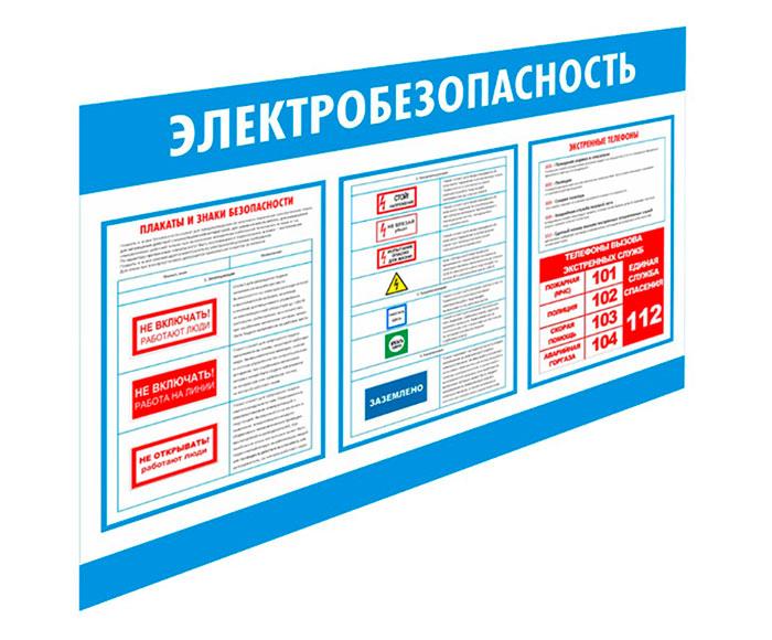 Стенд «Электробезопасность» // 75х50см // №1