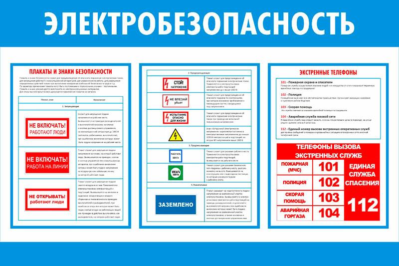 Информационный стенд Электробезопасность  // 75х50см // №1