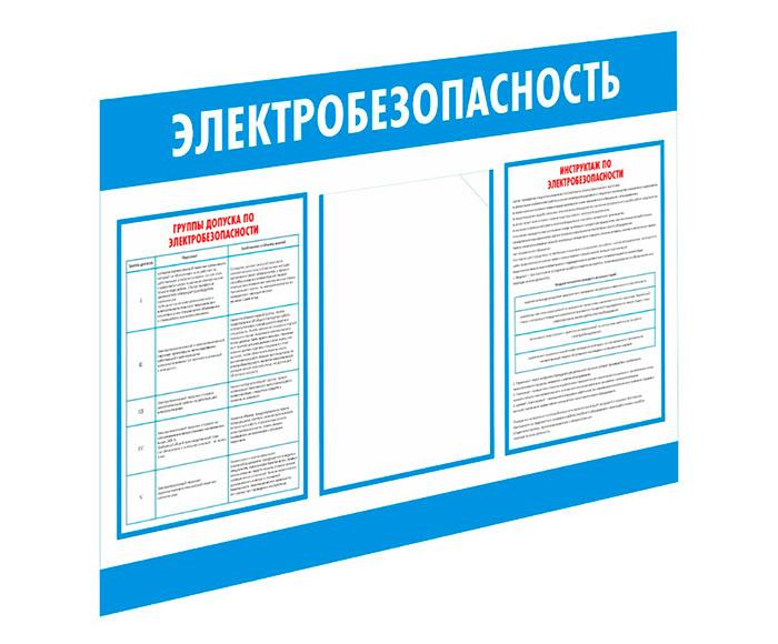 Стенд «Электробезопасность» // 75х50см // №2
