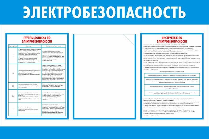 Стенд Электробезопасность  // 75х50см // №2