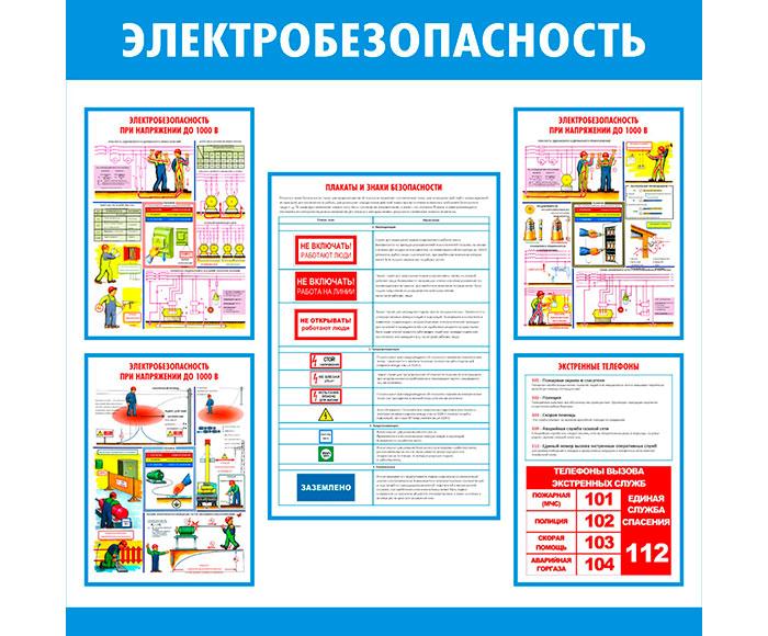 Информационный стенд Электробезопасность  // 85х85см // №1