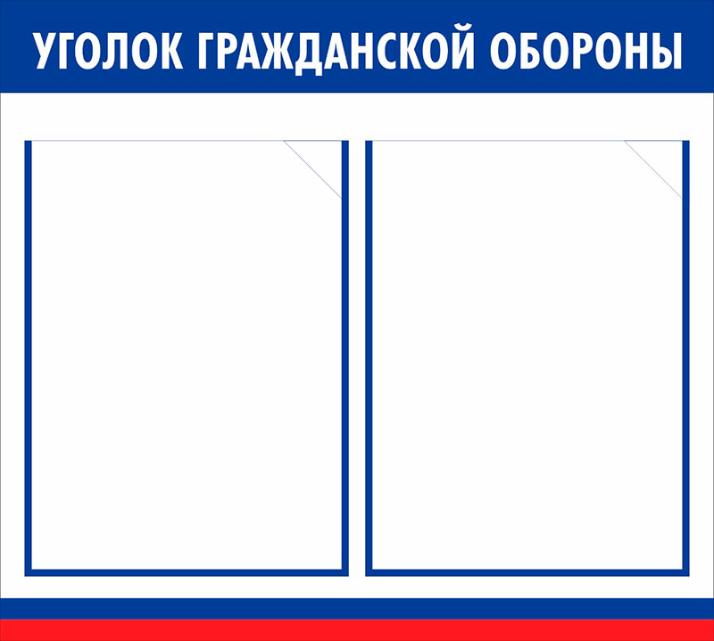 Стенд уголок ГО и ЧС  // 50х45см // №4