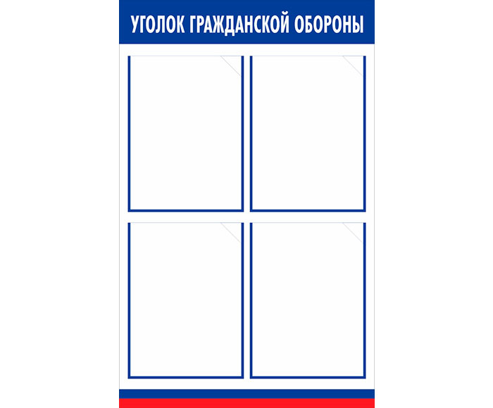 Стенд уголок ГО и ЧС  // 50х80см // №3