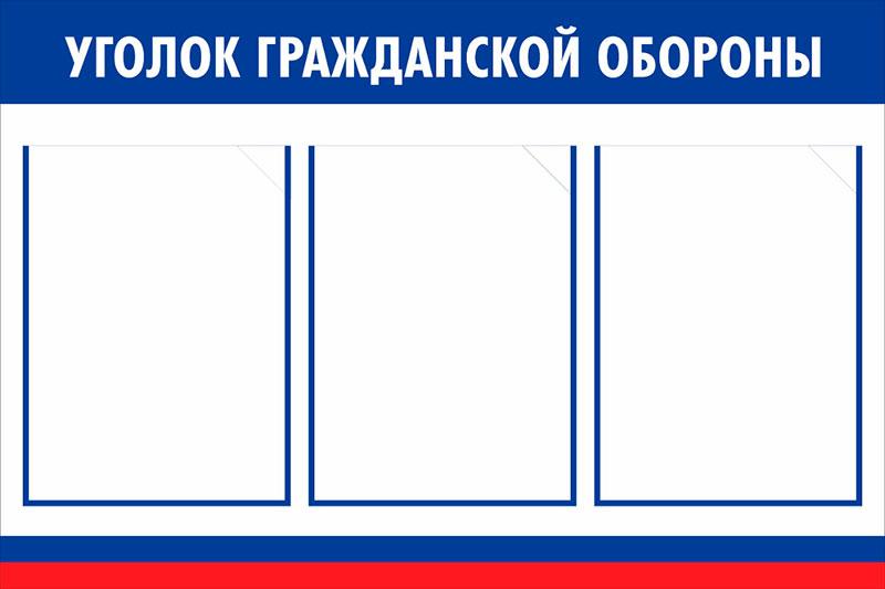 Стенд уголок ГО и ЧС  // 75х50см // №3