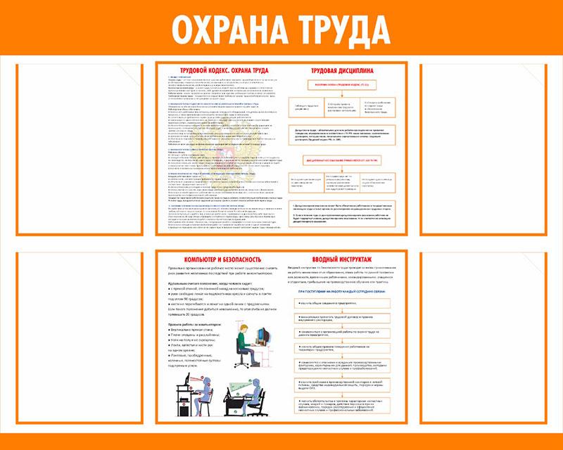 Информационный стенд по охране труда // 100х80см // №3