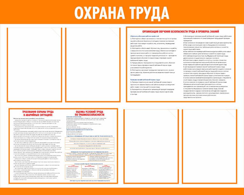 Уголок по охране труда с карманами // 100х80см // №4