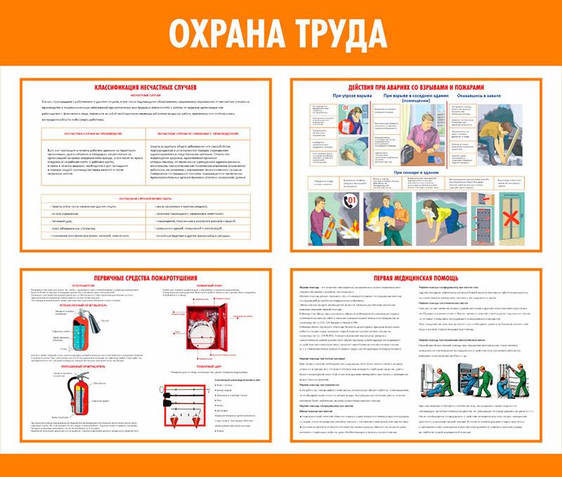 Информационный стенд по охране труда // 100х85см // №1