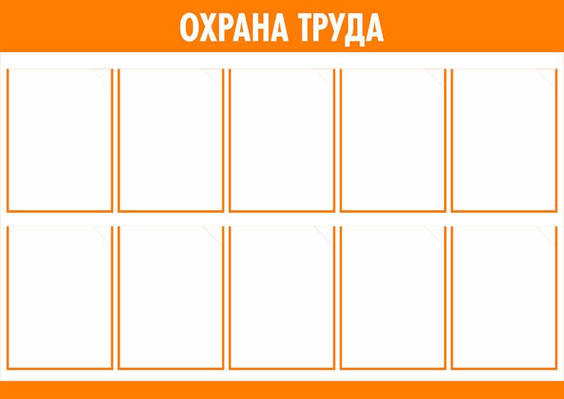 Уголок по охране труда с карманами // 120х80см // №2