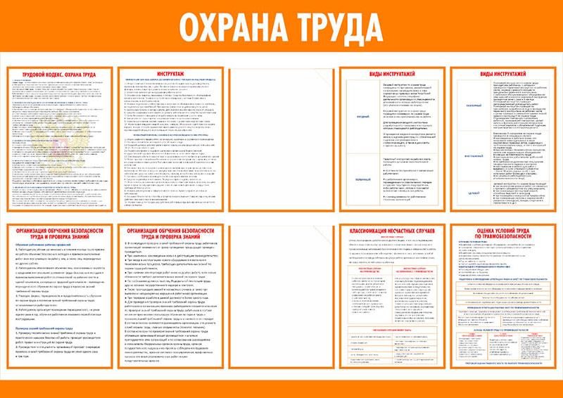 Информационный стенд по охране труда // 120х80см // №4