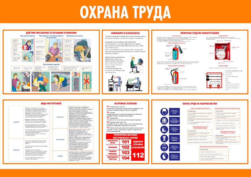 Информационный стенд по охране труда // 120х85см // №1
