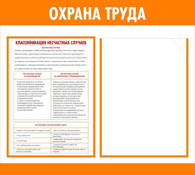 Стенд охрана труда с карманом // 50х45см // №3