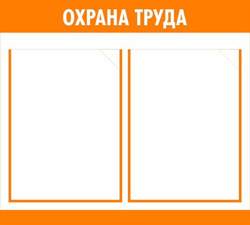 Стенд охрана труда с карманами // 50х45см // №4