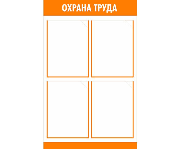 Стенд охрана труда с карманами // 50х80см // №3