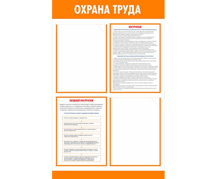 Уголок по охране труда // 50х80см // №4