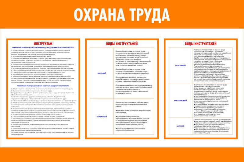 Информационный стенд по охране труда // 75х50см // №1