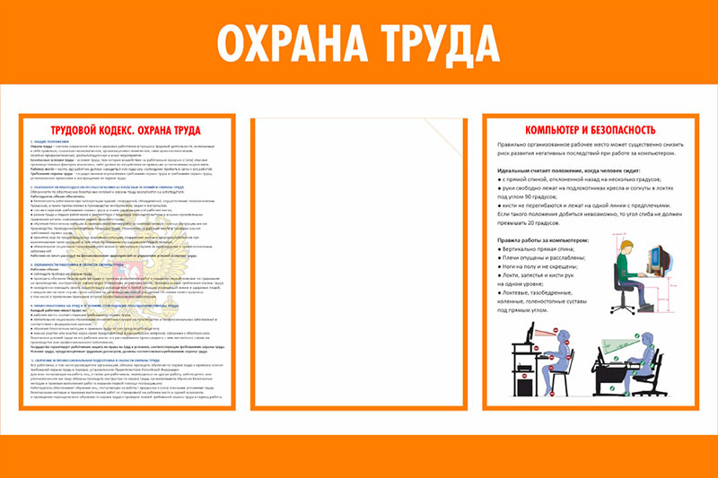 Уголок по охране труда // 75х50см // №2