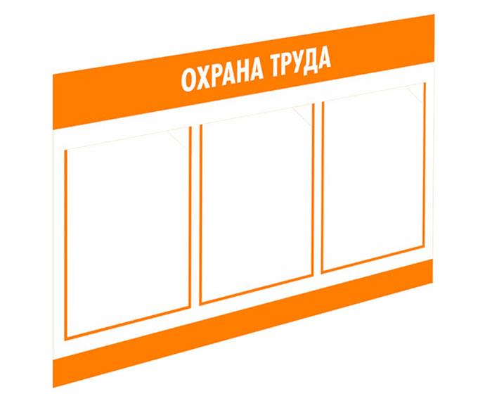 Стенд «Охрана Труда» // 75х50см // №3