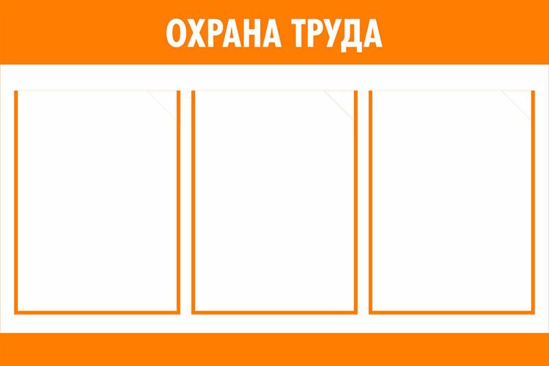 Стенд охрана труда с карманами // 75х50см // №3