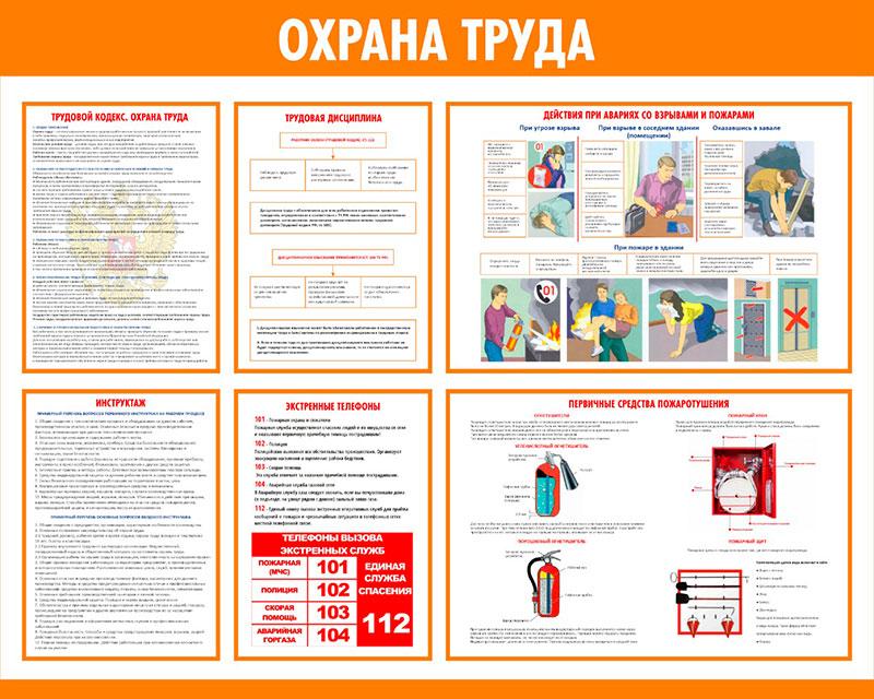 Информационный стенд по охране труда // 95х85см // №1