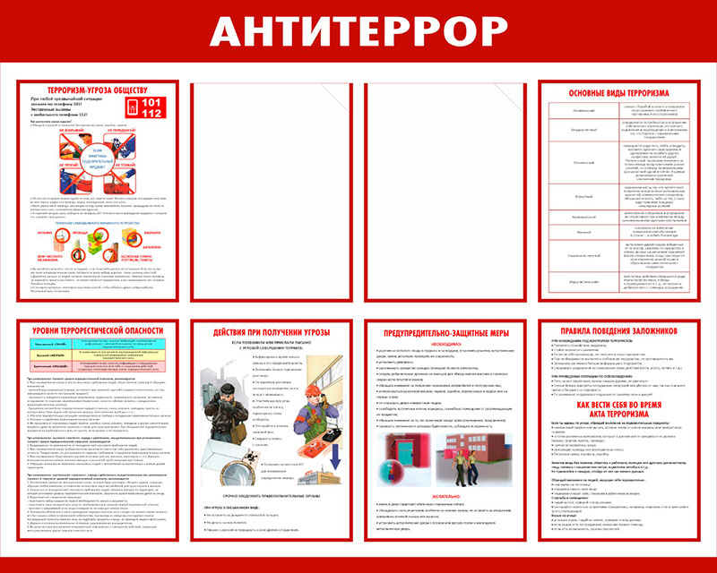 Информационный стенд Антитеррор  // 100х80см // №7