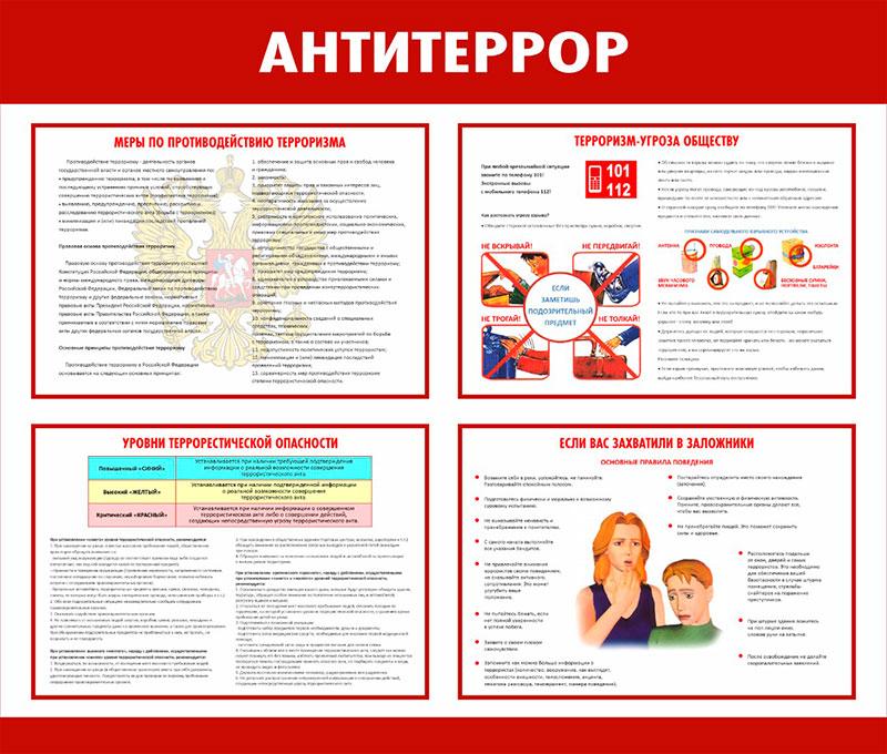 Информационный стенд Антитеррор  // 100х85см // №1