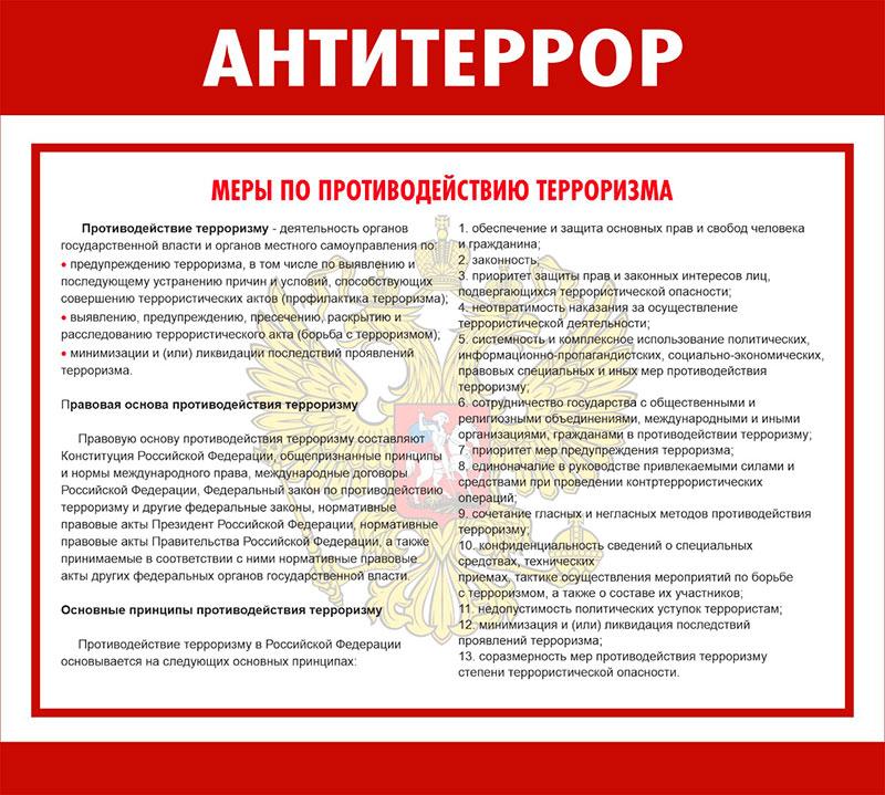 Информационный стенд Антитеррор  // 50х45см // №1