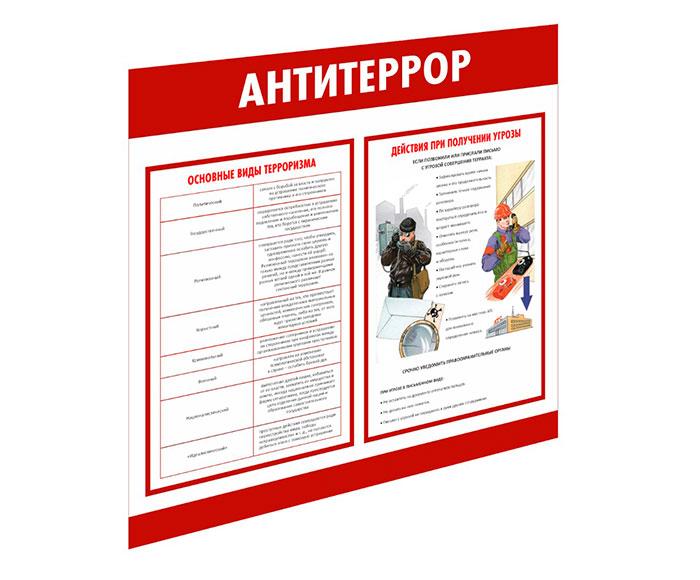 Стенд «Антитеррор» // 50х45см // №2