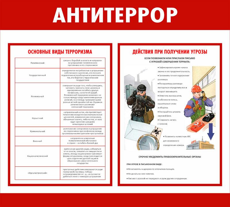 Стенд безопасности Антитеррор  // 50х45см // №2