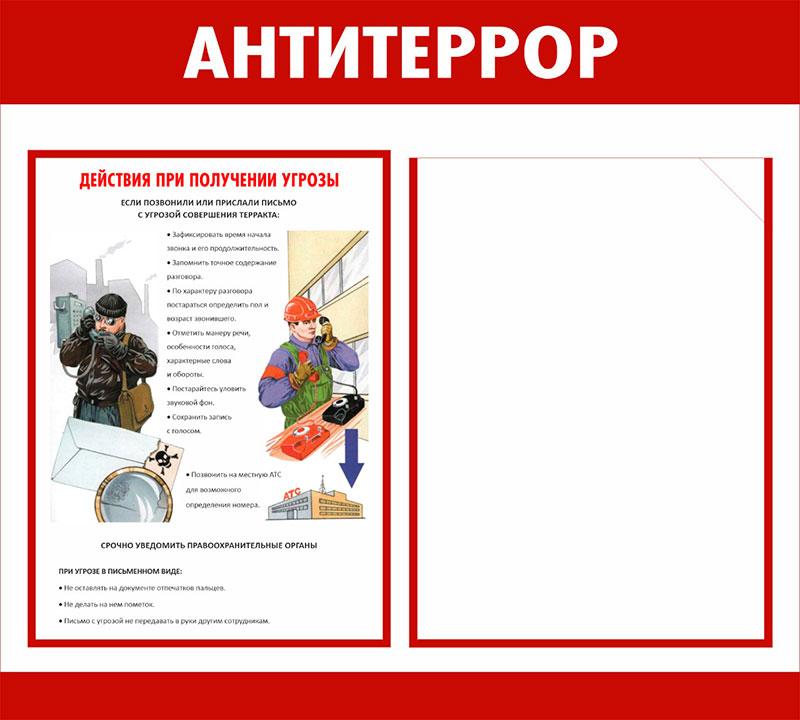 Стенд Антитеррор  // 50х45см // №3